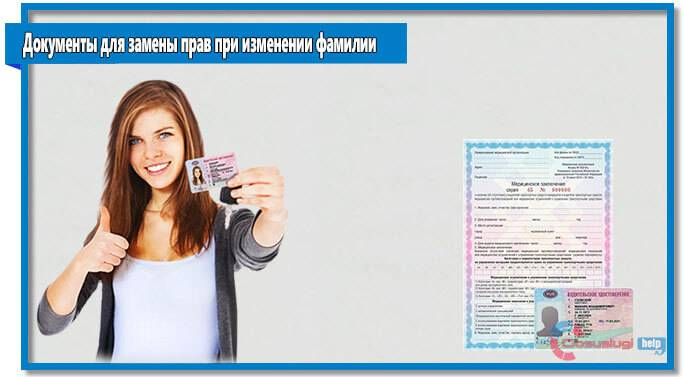 Какие документы для замены водительского удостоверения