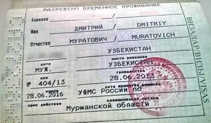 Как сделать рвп гражданину узбекистана