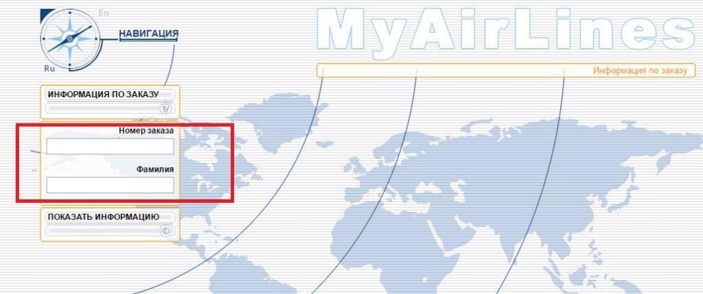 Проверка бронирования авиабилетов