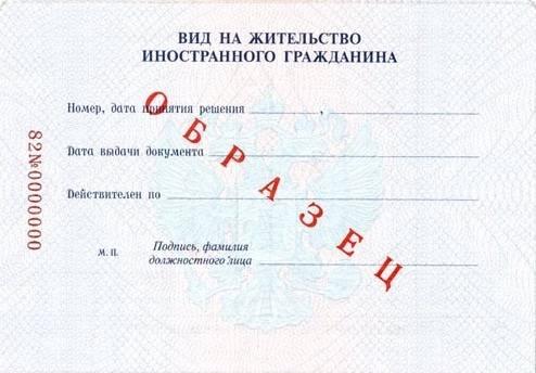 Закон временная регистрация
