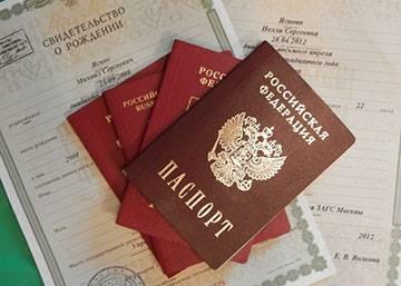 Какие документы нужны для гражданства ребенка