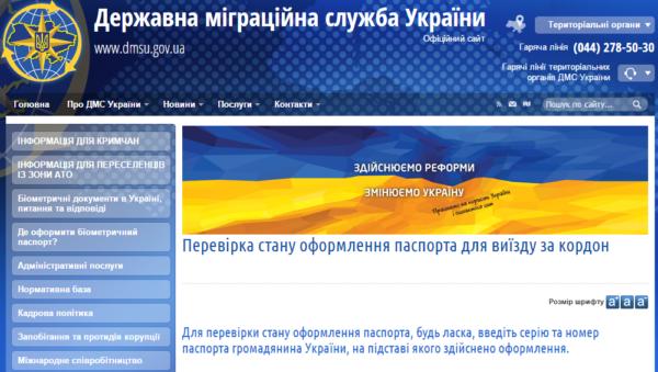 Как в украине получить загранпаспорт