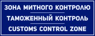 Какие документы нужны для проезда на украину