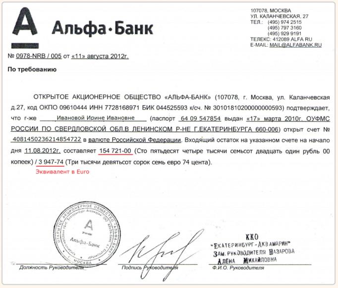 Можно ли в турцию по российскому паспорту