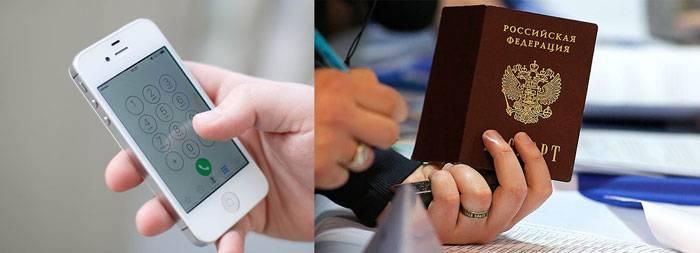 Как проверить готовность паспорта гражданина рф