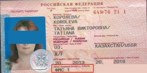 Коды подразделений паспортных столов