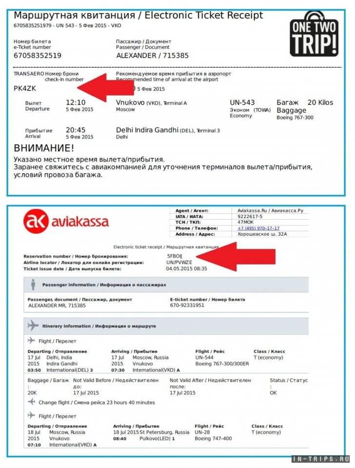 Бесплатное бронирование авиабилетов для визы