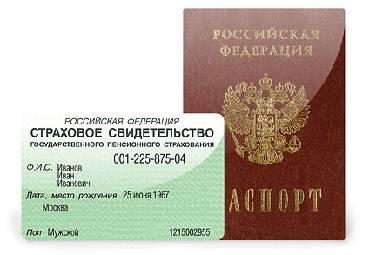 Узнать снилс по паспортным данным