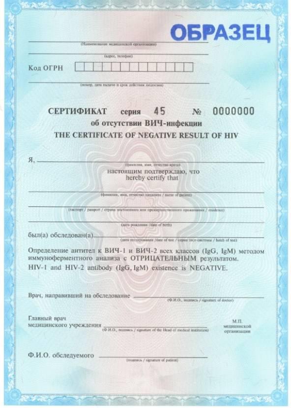 Сертификат об отсутствии вич для получения рвп