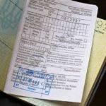 Утеря миграционной карты