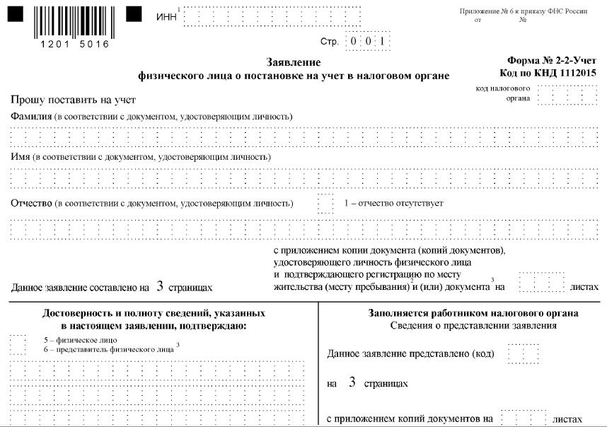 Какие документы нужны для замены инн
