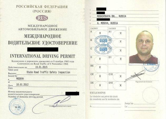 Документы на замену водительских прав