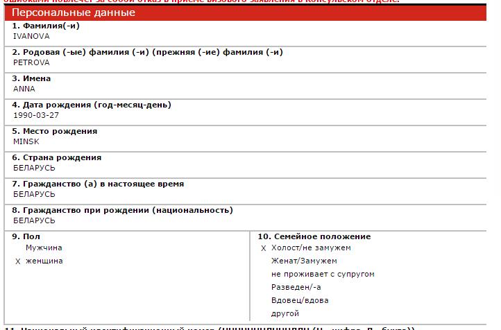 Пример заполнения анкеты на визу в польшу