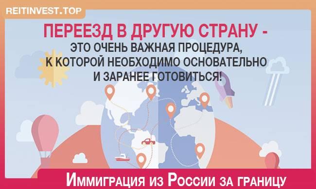 Куда проще всего иммигрировать из россии