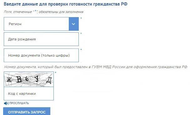 Проверить гражданство рф онлайн по фамилии