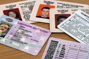 Номер и серия водительского удостоверения пример