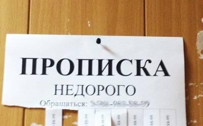 Штраф за регистрацию по месту жительства