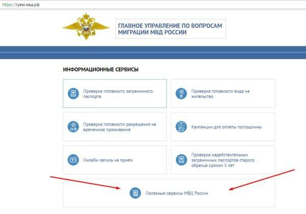 Проверить готовность патента на работу в москве