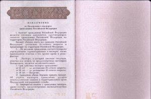 Обложка паспорта рф