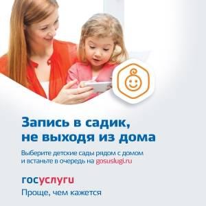 Проверка электронной очереди в детский сад