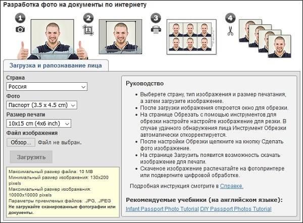 стройной ключ для фото на паспорт окончании пусков