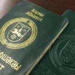 Гражданство абхазии