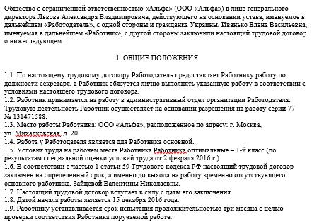 Прием на работу гражданина узбекистана