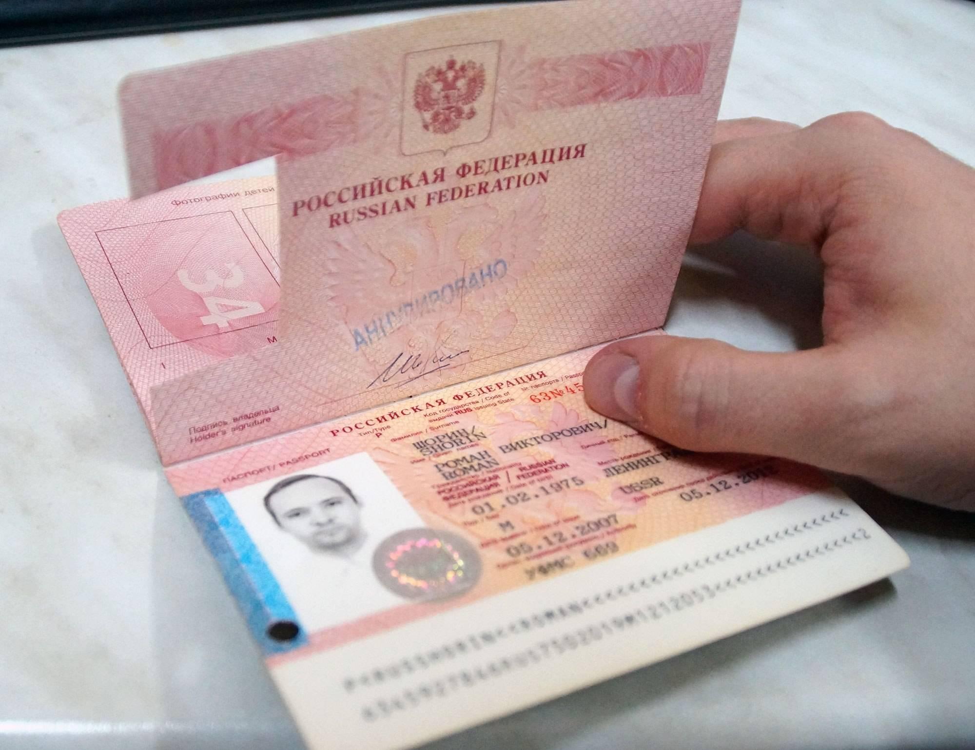Паспорт заграничный срочно