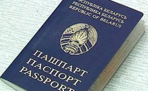 Временная регистрация для граждан белоруссии