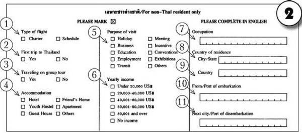 Как заполнять миграционную карту в тайланде