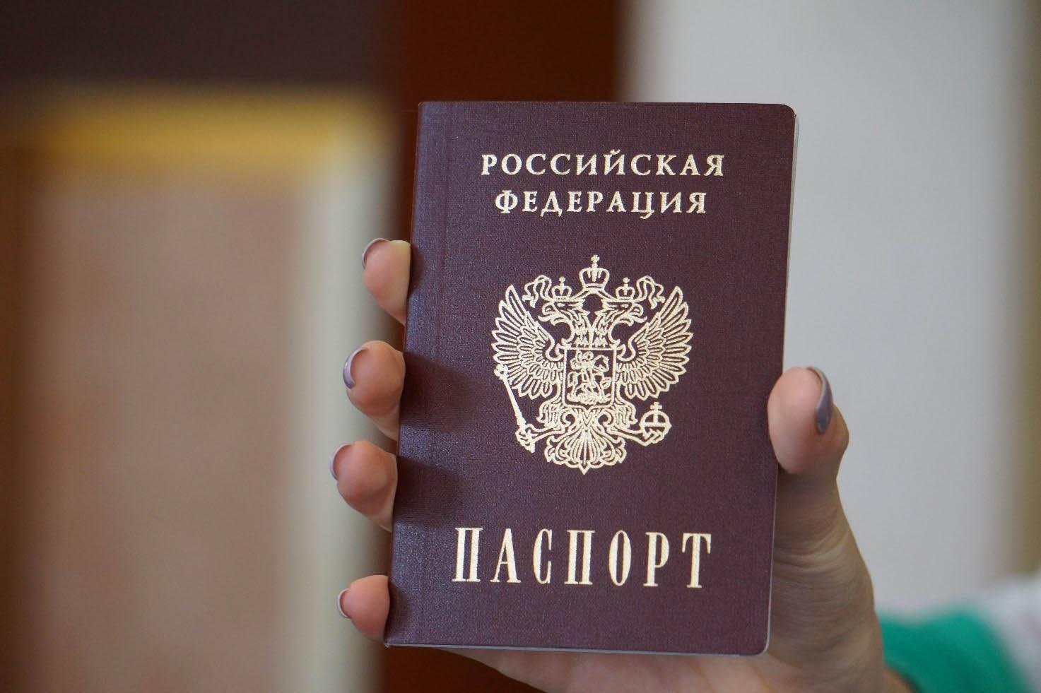 Дубликат паспорта