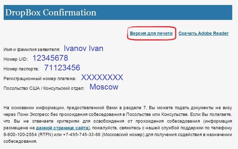 Сша виза без собеседования