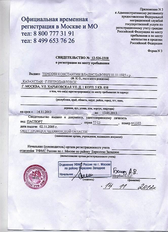 Регистрация в москве по месту жительства