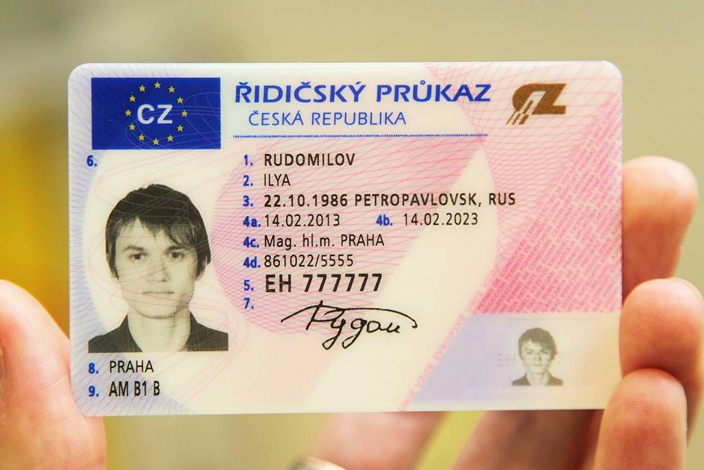 Российское водительское удостоверение