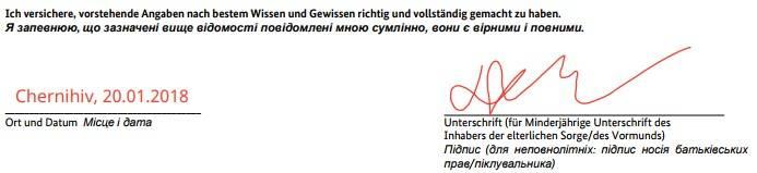 Анкета на немецкую визу