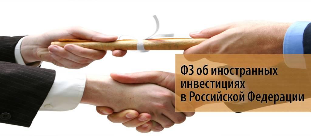 Закон об иностранных инвестициях рф