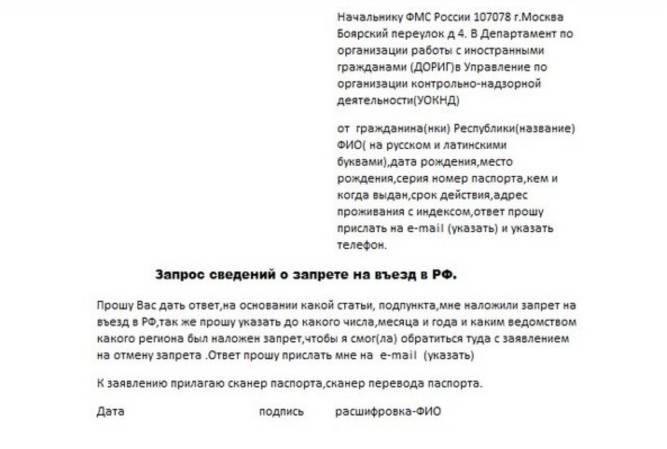 Фмс проверка запрет на въезд в россию