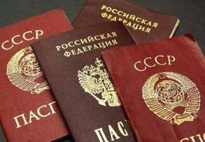 Действительность паспорта