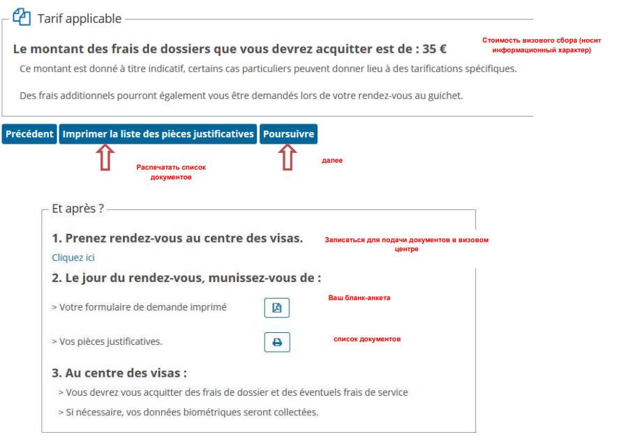 Анкета на визу франция