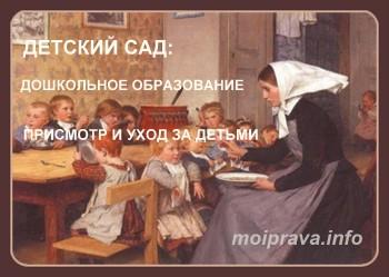 Проверка очереди в детский сад москва