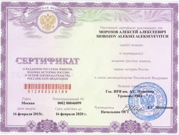 Экзамен для гражданства рф