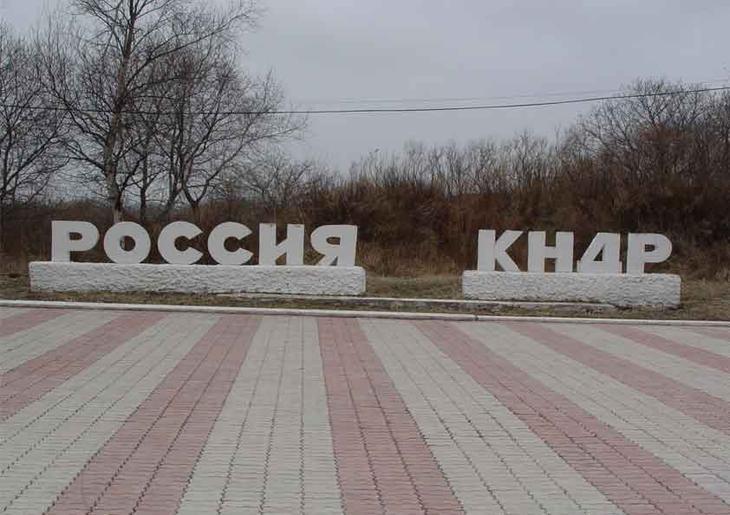 Морские соседи россии