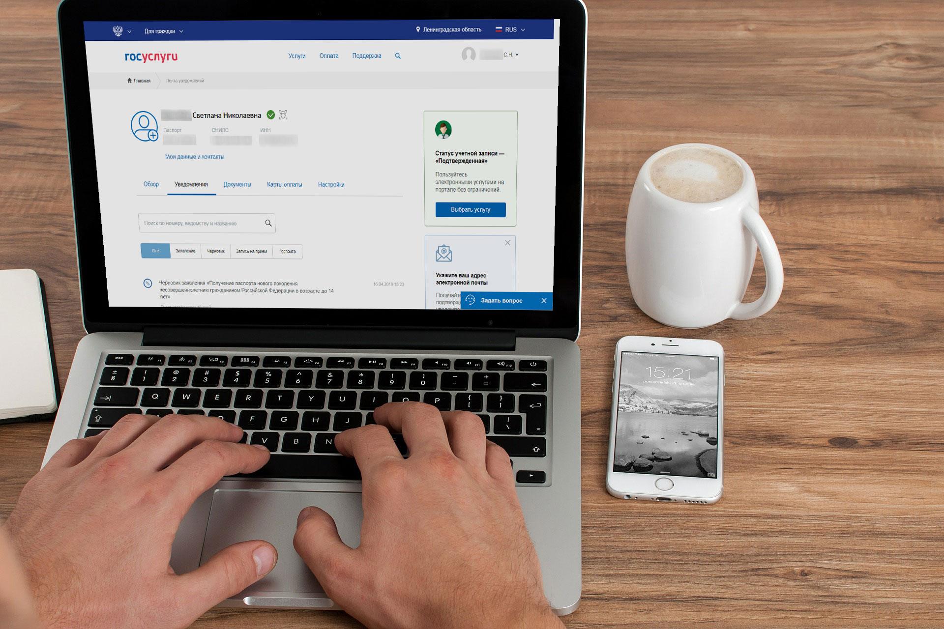 Как узнать о готовности загранпаспорта через интернет